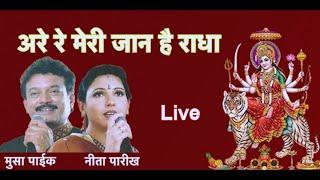 LIVE: अरे रे मेरी जान है राधा   Are Re Meri Jaan Hai Radha   Musa Paik & Neeta Parikh
