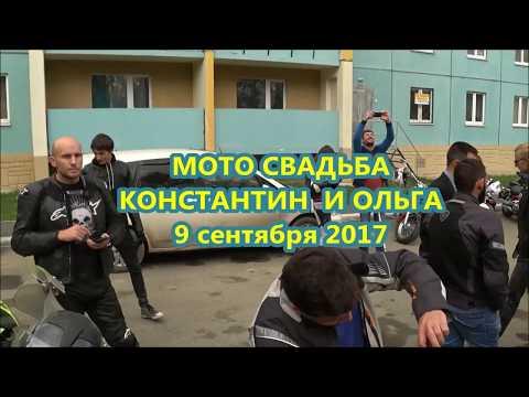 Мото Свадьба Константин и Ольга 9 сентября 2017