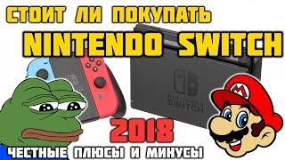 Стоит ли покупать Nintendo Switch 2018