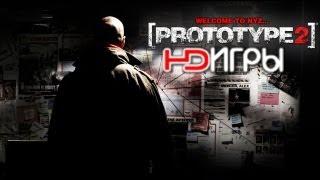 Прототип 2. Русский трейлер №2  '2012' HD