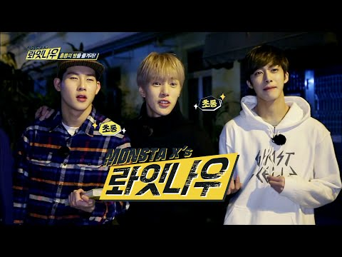 [RIGHT NOW(롸잇나우)] Ep.2 Where are MONSTA X flying to?!(비행기에 몸