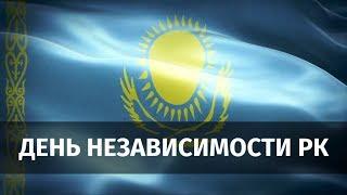 Как принимал независимость Казахстан