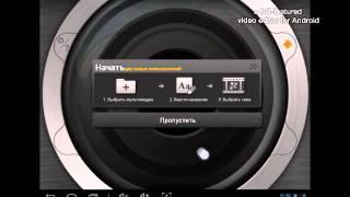 Программа для монтажа видео на андроид(обзор проги KinoMaster ссылка: http://trashbox.mobi/files30/408732/com.nexstreaming.app.kinemasterfree-633.apk моя партнерская программа ..., 2015-08-08T18:17:28.000Z)