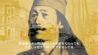小沢昭一 - ストライキ節