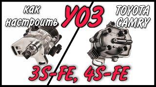 Регулювання кута випередження запалювання трамблерного двигуни 3S-FE