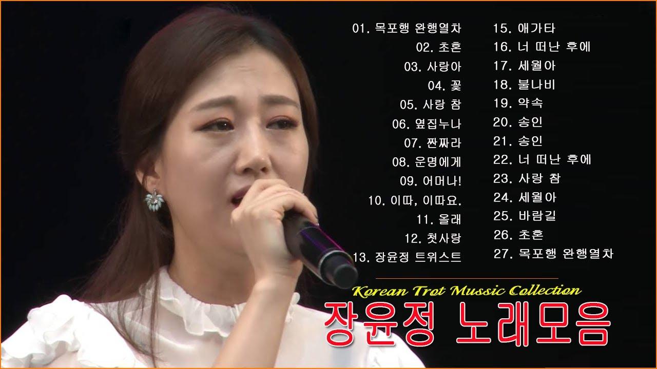장윤정 노래모음 🌼 광고없이 듣는 장윤정 노래모음 BEST 15곡 [HD]