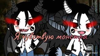 Клип/ Я чувствую монстра / Gacha Life