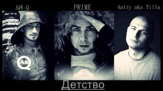 Prime ft Aй-Q & 4atty aka Tilla 7Мостов - ДЕТСТВО-ХИТ
