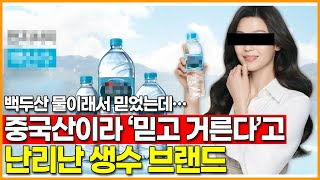 중국산이라 '믿고 거른다'고 난리난 생수 브랜드