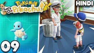 The SECRET Move ! 🔥 | Pokemon Let's Go Pikachu Gameplay EP09 In Hindi