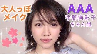 リクエストを沢山いただいていました、AAAの宇野実彩子ちゃん風のコーラ...