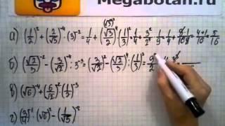 Номер 14.25. Алгебра 8 класс. Мордкович