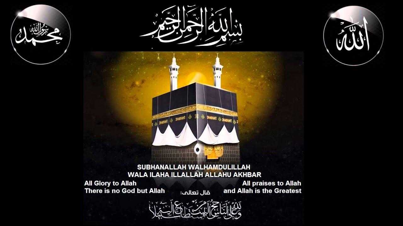 Subhanallah Alhamdulillah Allahu Akbar Wallpaper