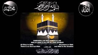 Zikrullah (HD)