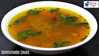 Chintapandu Charu Recipe in Telugu