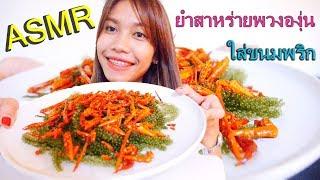 asmr-กินยำสาหร่ายพวงองุ่นใส่ขนมพริก