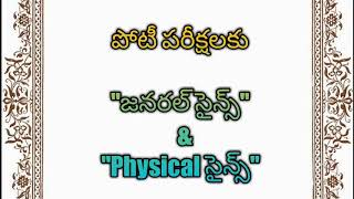General Science & Physical Science