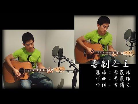 李榮浩 Ronghao Li - 喜劇之王 King of Comedy (Acoustic Cover By Andy Shieh)