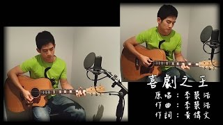 李榮浩 Ronghao Li - 喜劇之王 King of Comedy (Acoustic Cover By Andy Shieh)