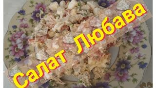 Салат Любава