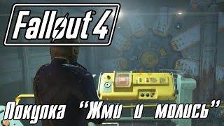 Fallout 4 Прохождение 44 Покупка Жми и молись. Пробежка по убежищу 81