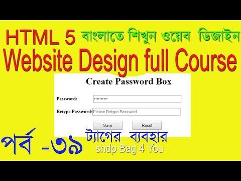 html tutorial for beginner create password form    html bangla tutorial for beginners step by step thumbnail