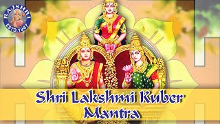 Sri Lakshmi Kubera Mantra With Lyrics | Mantra For Wealth & Prosperity | लक्ष्मी कुबेर मंत्र