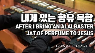 [Organ cover] (54)내게 있는 향유 옥합(After I bring an alalbaster jat of perfume to jesus)