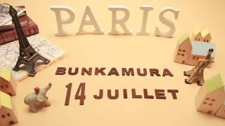 Bunkamura ドゥ マゴ パリ祭 2017 thumbnail