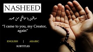 BEAUTIFUL NASHEED | I Came To You, My Creator, Again | سأقبل يا خالقي من جديد