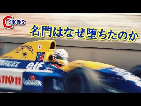 【F1 2018】堕ちた名門 Fウィリアムズが漏らした過去最大の過ち