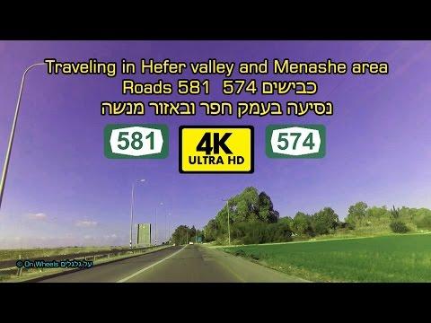 Traveling in Hefer valley and Menashe area ISRAEL 4K נסיעה בעמק חפר ואזור מנשה