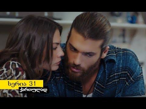ნაადრევი ფრინველი - სერია 31 (ქართულად) / Erkenci Kus / Naadrevi Frinveli - Seria 31 (qartulad)