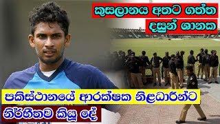 දසුන් උඹනම් යකෙක් - Dasun Shanaka - SL Captain