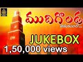 Mudigonda Folk Songs Jukebox    Sree Durga Audios