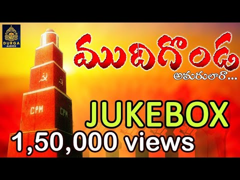 Mudigonda Folk Songs Jukebox || Sree Durga Audios