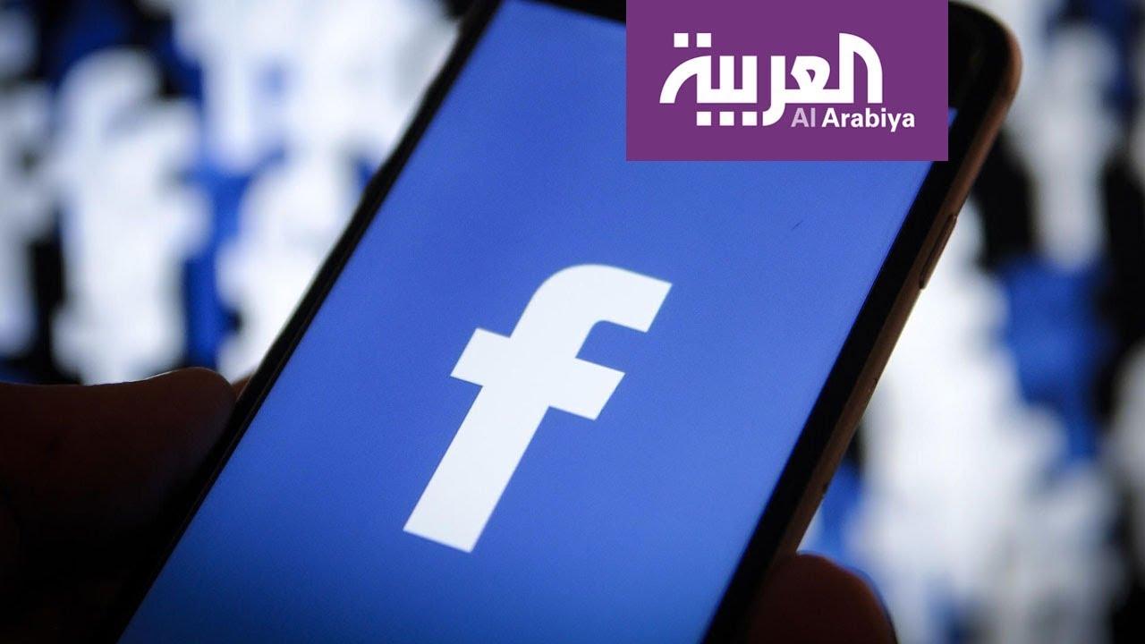 فيسبوك تحذف حسابات مزيفة مرتبطة بطهران جذبت أكثر من مليون متابع