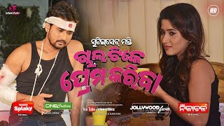 Official Shooting Set Masti - Chal Tike Prema Kariba Odia Movie - Debraj, Chinmayi, Lipsha Odia Film