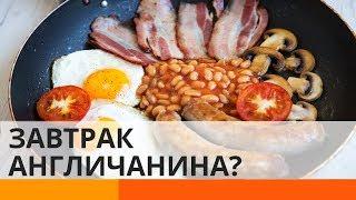 Английский завтрак: что едят в Британии на самом деле?