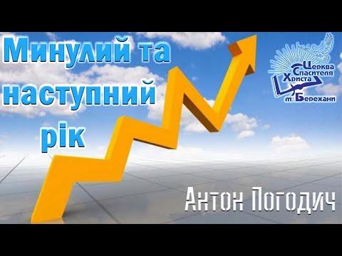 Минулий та наступний рік - Антон Погодич