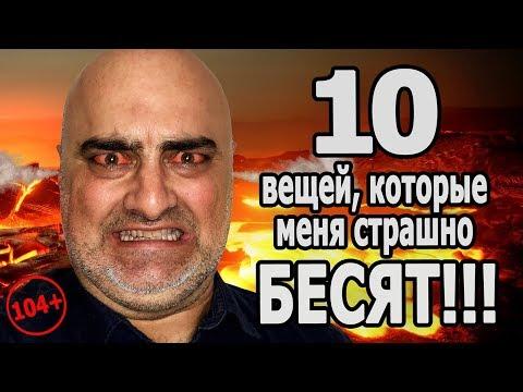 10 ВЕЩЕЙ КОТОРЫЕ МЕНЯ СТРАШНО БЕСЯТ!!! Шашлык. (очень, очень много мата, 104+). Жру.ру#153