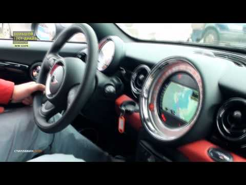 Большой тест драйв видеоверсия Mini Cooper S Coupe