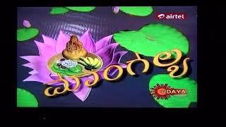ಮಾಂಗಲ್ಯ, Mangalya Kannada old serial title song