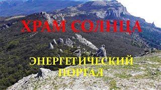 видео Храм солнца в Крыму