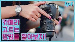 카메라 고르는 방법을 알아보자! : 원포인트(1pt)