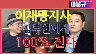 [이봉규의 정치옥타곤] 이재명 지사 김부선에게 100% 진다(강용석)