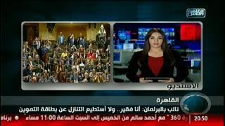 نشرة التاسعة من القاهرة والناس 30 نوفمبر