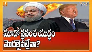 మూడో ప్రపంచ యుద్ధం మొదలైనట్లేనా..?   Did the US & Iran Start World War 3? Can Iran BEAT the US?