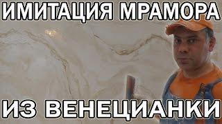 Имитация Мрамора Из Венецианской Штукатурки Creama Bianco Wowcolor(Ссылка на этот материал: http://wowcolor.ru Венецианскую штукатурку Creama Bianco можно наносить несколькими способами,..., 2017-02-28T14:13:05.000Z)