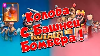 Clash Royale : Колода с Башней Бомбера !